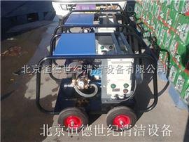 HD20/15EX防爆高压清洗机