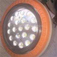 BED130-50防爆LED节能灯