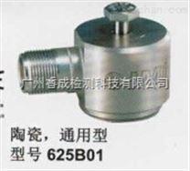 精密型工業ICP®加速度計