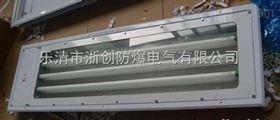 BJY-3x36W防爆洁净荧光灯