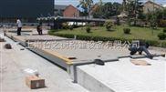 供应鸡西30-150吨标准式汽车衡 地磅 地上衡