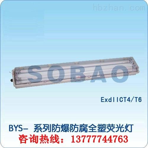 防爆防腐荧光灯(LED灯管)(ⅡC、DIP)