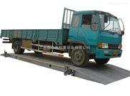 供应张家界30吨移动式汽车衡 移动式地磅