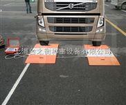 供应娄底市电子汽车衡30吨 便携式电子地磅