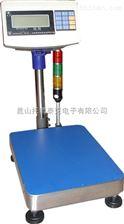 帶報警功能電子秤稱重帶三色報警燈電子秤