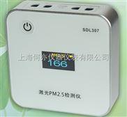 SDL307 Mini 激光 PM2.5 检测仪