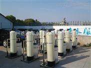 肇庆锅炉软化水处理系统