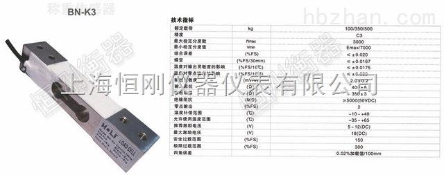吉林市150kg台秤称重传感器