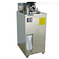 50L全自動立式高壓滅菌器
