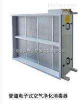 中央空调空气循环空气净化器