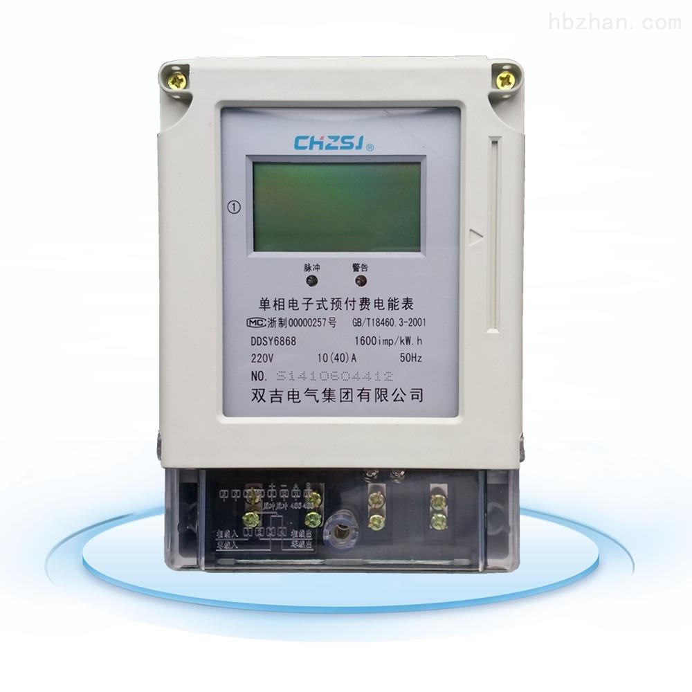 ic卡预付费电表-预付费电表厂有限公司