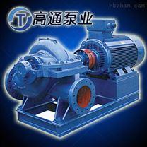 200S-63双吸中开泵