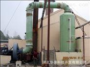 【华强环保】各行业用大小型水膜除尘脱硫塔现场施工