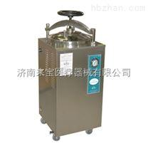 博訊立式蒸汽滅菌器YXQ-LS-100SII