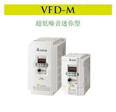 vfd-m系列-台达变频器-上海宽映自动化设备有限公司