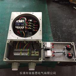 BQC53 BQD53 BQC BQD防爆磁力启动器厂家直销