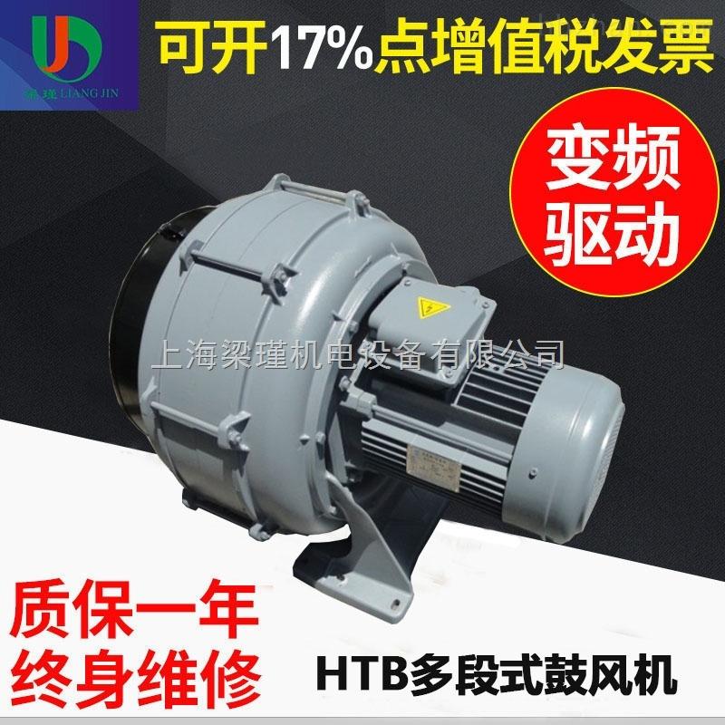 工厂直销HTB100-505多段式风机-3.7KW透浦式鼓风机价格