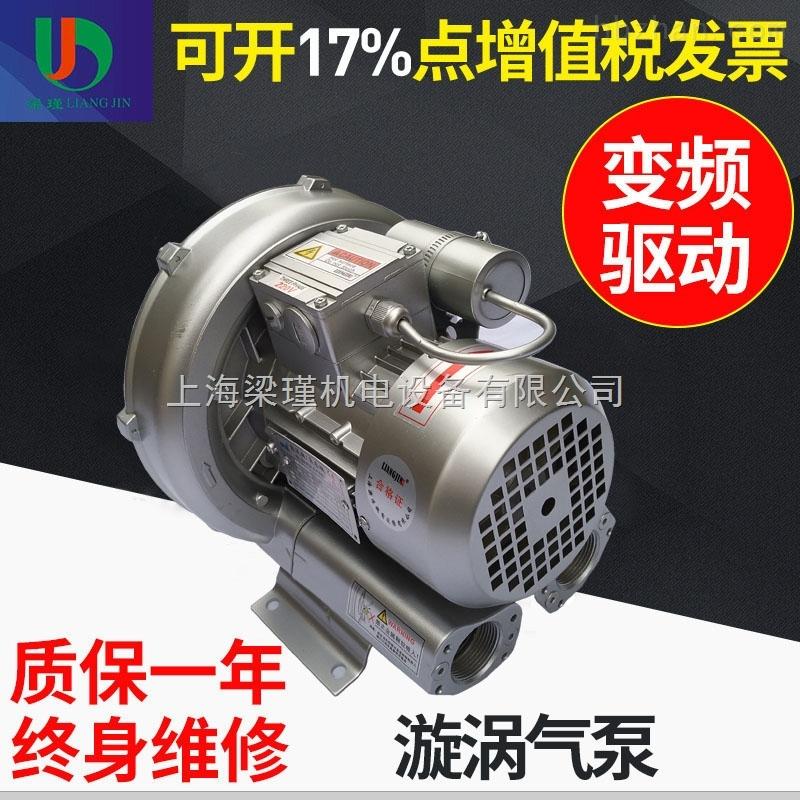 单相曝气专用高压风机-单相高压漩涡风机
