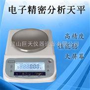巨天6kg/0.01g百分之一电子精密天平
