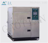 高低温冲击试验箱高低温冲击试验箱_大型高低温冲击试验机