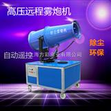 供应矿场开采除尘炮雾机----上海方彩实业有限公司
