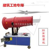 供应垃圾填埋喷雾除尘除臭炮雾机--上海方彩实业有限公司