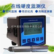 杭州晨諾智能硬度水質在線監測儀