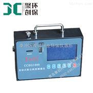 直讀式粉塵濃度測量儀CCHG1000采樣流量為2.0L/min
