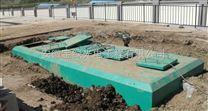 安徽宝绿地理式污水处理设备