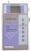 手持煙氣分析儀/便攜煙氣分析儀