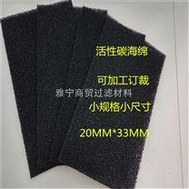 环保新型活性炭海绵滤网性碳空气过滤除甲醛除异味海绵