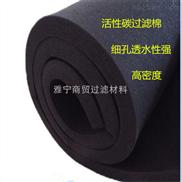 机箱出风口除尘过滤棉工业废气处理用活性炭过滤棉