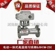 QJ941M电动高温排污球阀