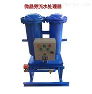 开式旁流水处理器微晶旁流水处理器