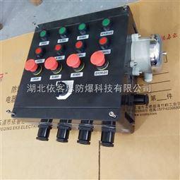 8回路防爆防腐控制箱