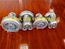 江蘇全風漩渦氣泵-超聲波清洗betway必威手機版官網專用旋渦氣泵