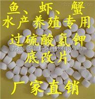 污水处理 广州过硫酸氢钾底改片  水产养殖