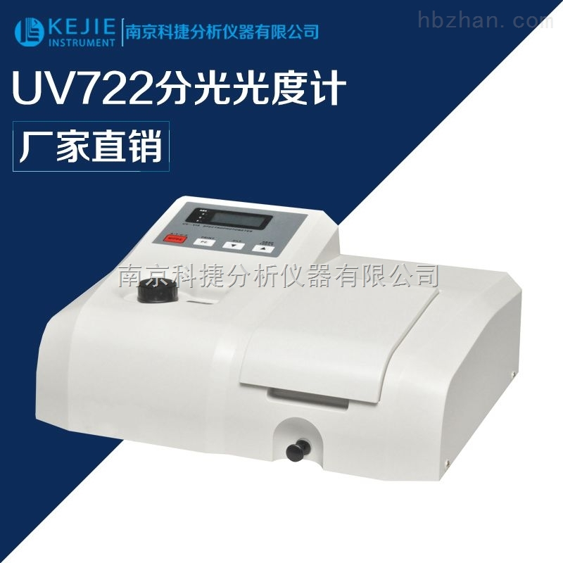 UV722可见光分光光度计