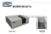 GAG-30A双光束红外分光光度计(红外光谱仪)