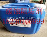 山东省缓蚀阻垢剂厂家,锅炉阻垢剂厂家报价