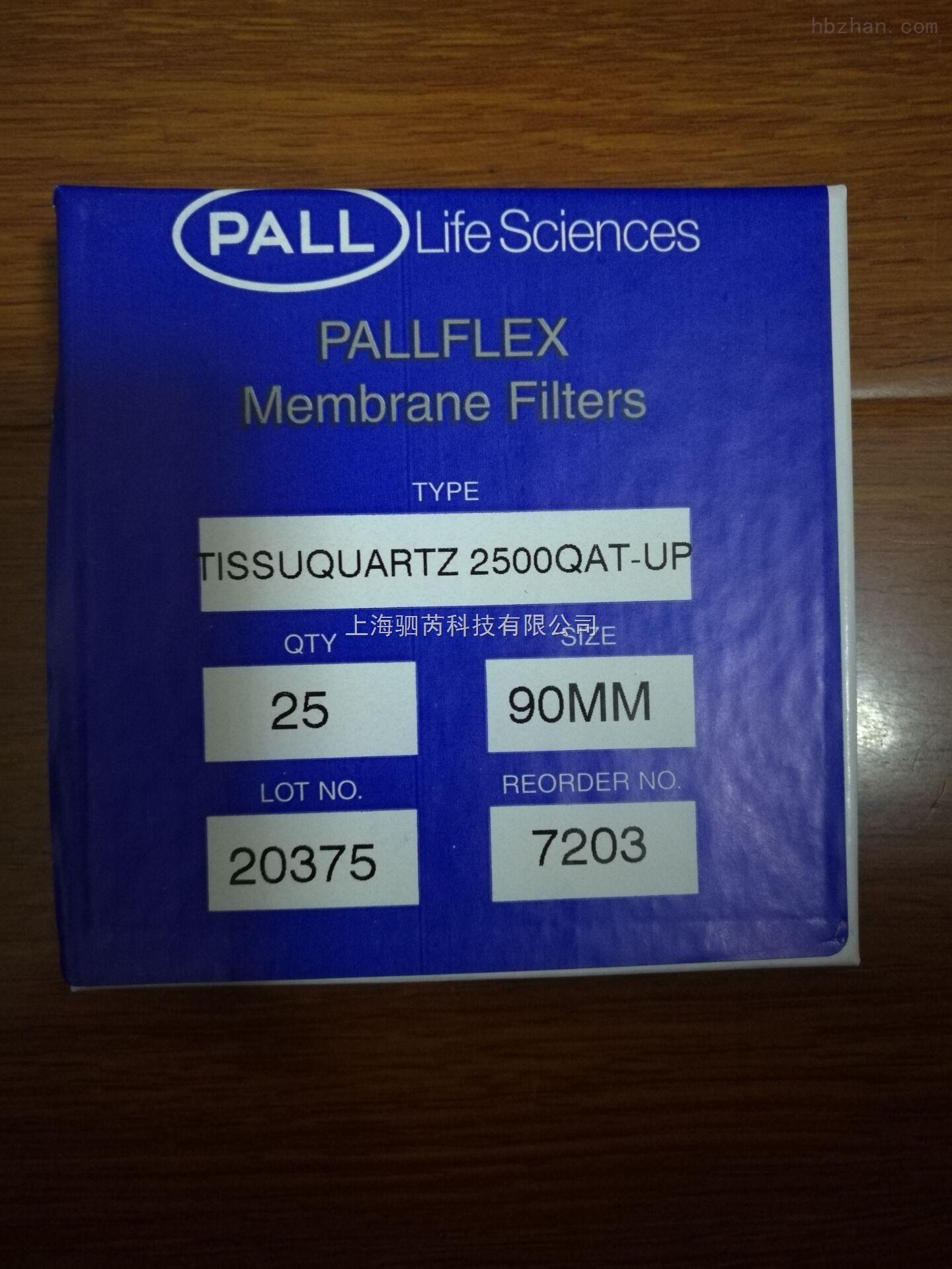 Pall 颇尔石英滤膜 pallflex Membrane Filters