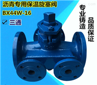 BX44W-16C沥青铸钢法兰保温三通旋塞阀