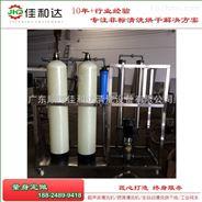 供应佳和达东莞工业纯水系统电镀前清洗除油污去水印。