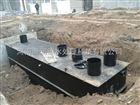 南京--地埋式污水处理设备