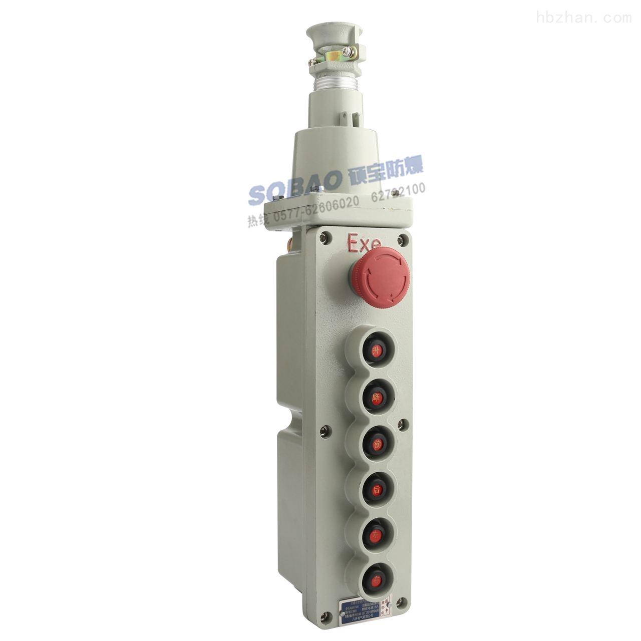 LA5817系列防爆电动葫芦按钮