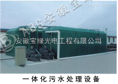 安徽一体化污水处理设备