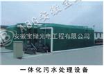 ABG/TW360安徽一体化污水处理设备