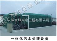 城乡污水处理设备厂家