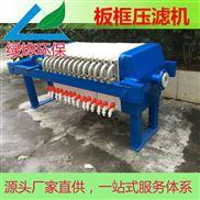 手動千斤頂壓濾機/陶瓷汙泥脫水機