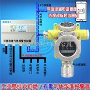 固定式氫氣泄漏報警器,可燃氣體報警器廠家